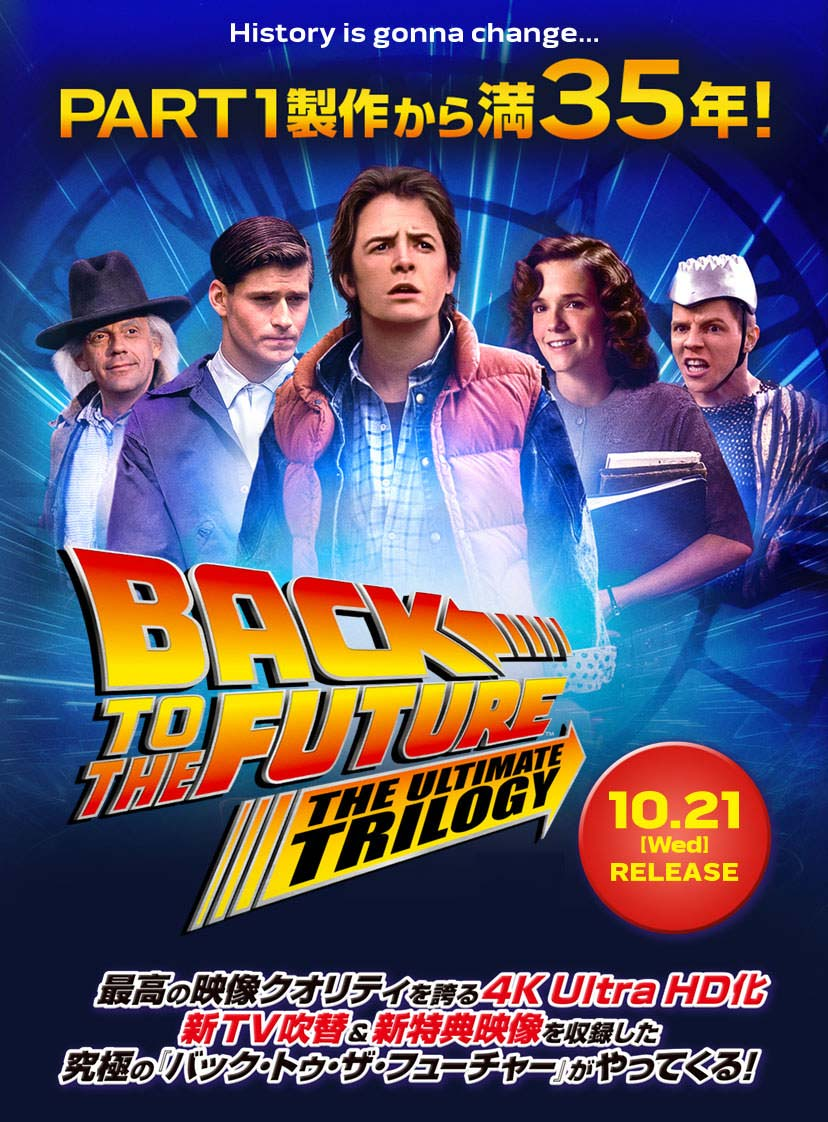 PART1製作から満35年! BACK TO THE FUTURE THE ULTIMATE TRILOGY 10.21[Wed]RELEASE